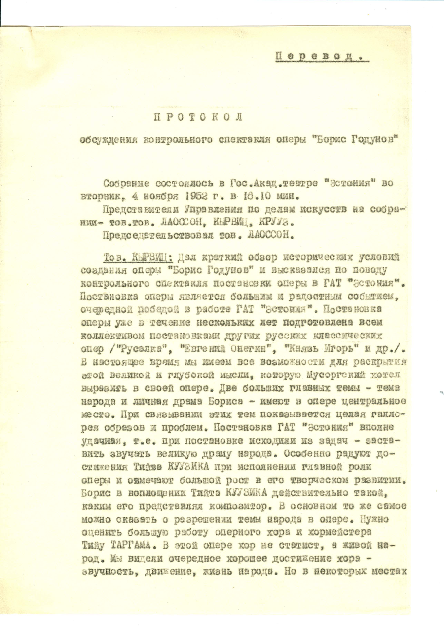 protokoll(rus)