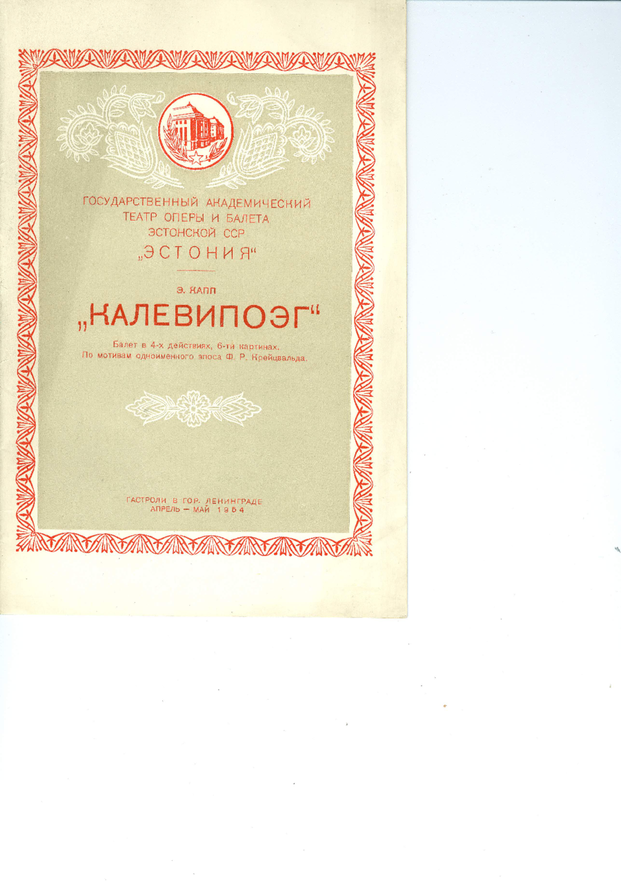 kalevipoeg_kava(rus)