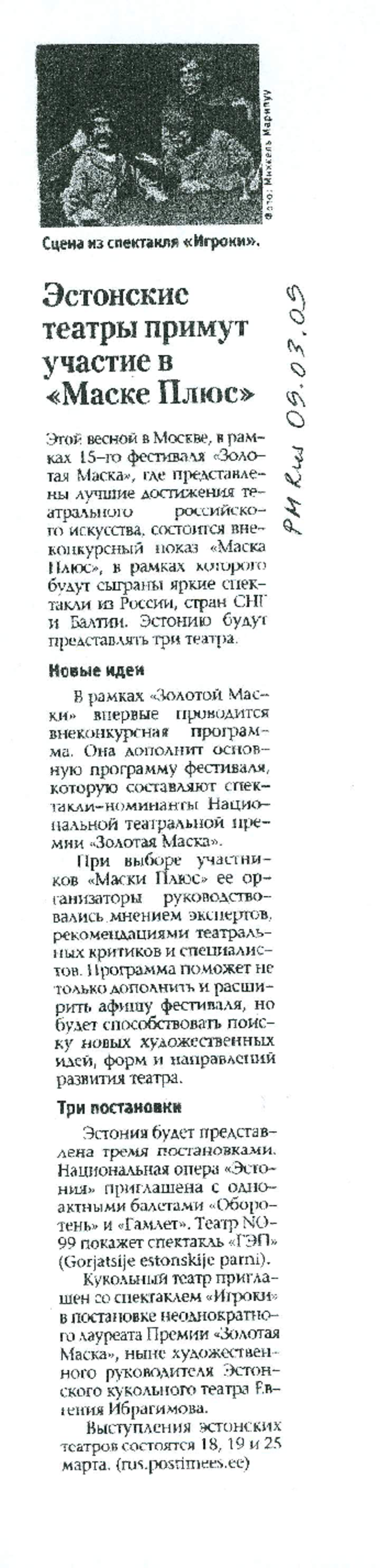 PM(rus) (2)