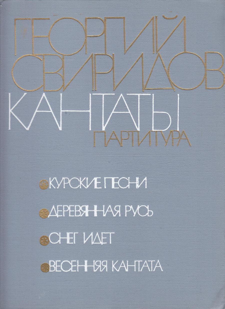 Svidorov Kogumik_0001