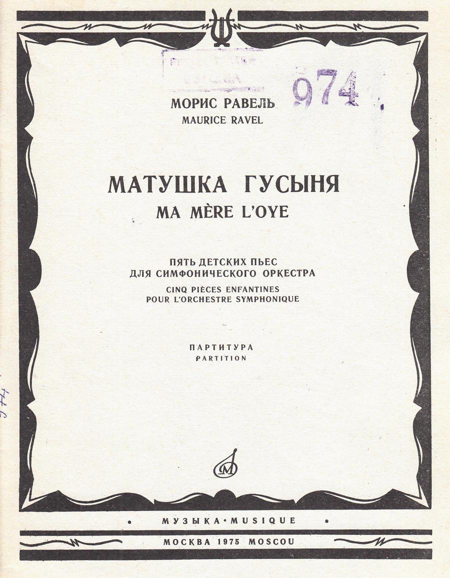 Ravel Ma mere l'Oye_0004