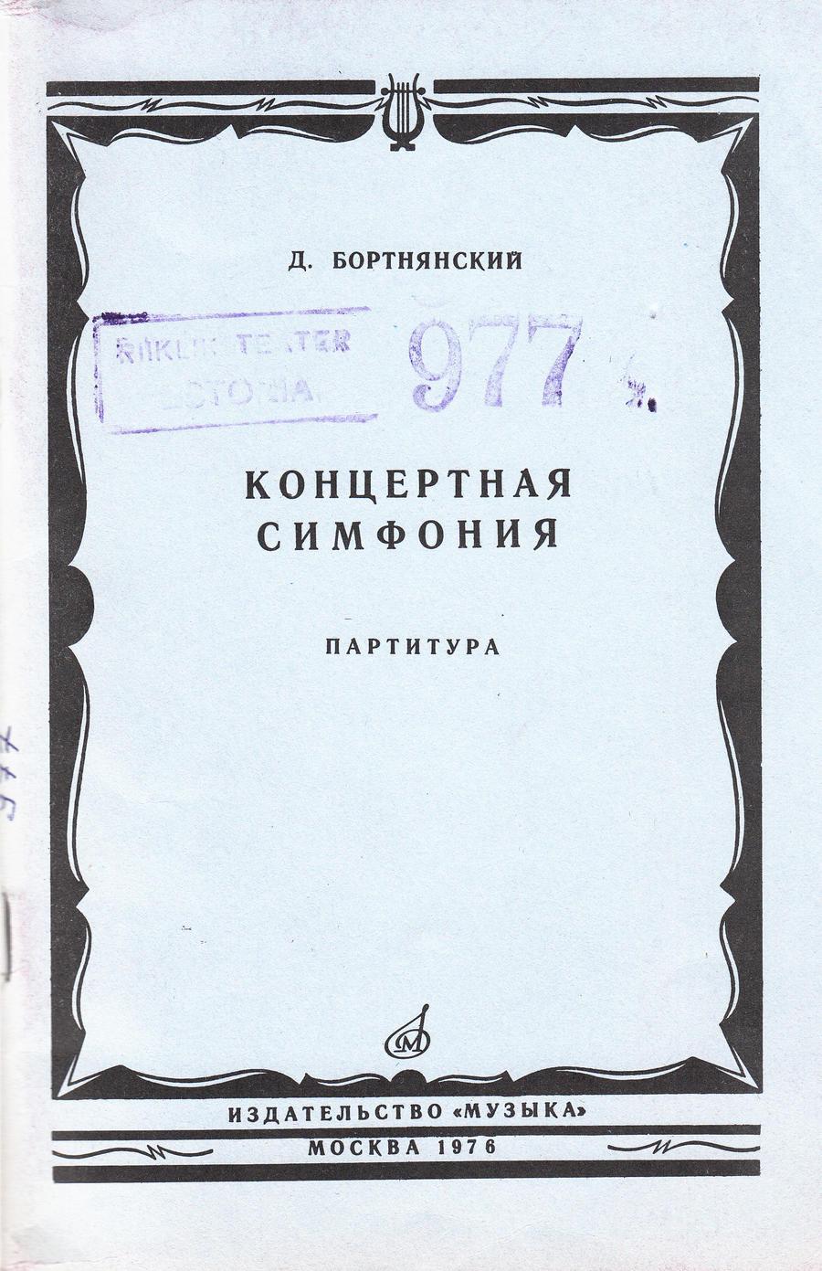 D. Bortnjanski - Kontsertsümfoonia_0001