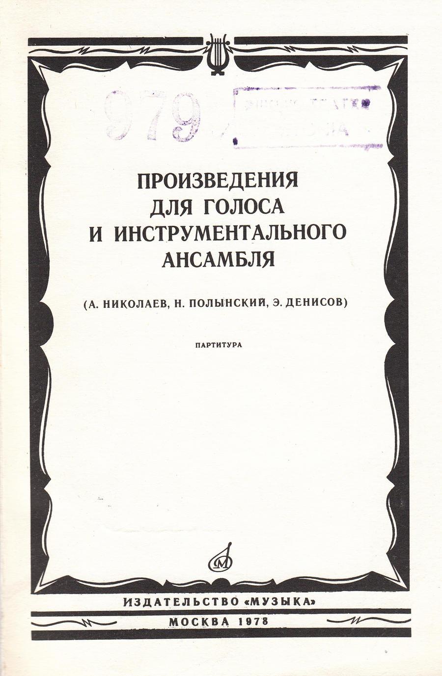 Kogumik Nikolaev, Polõnski, Denissov_0001