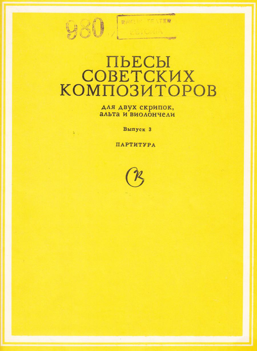 Nõukogude heliloojate kogumik keelpillikvartette _0001