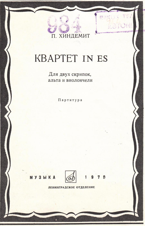Hindemith Keelpillikvartett in Es_0001