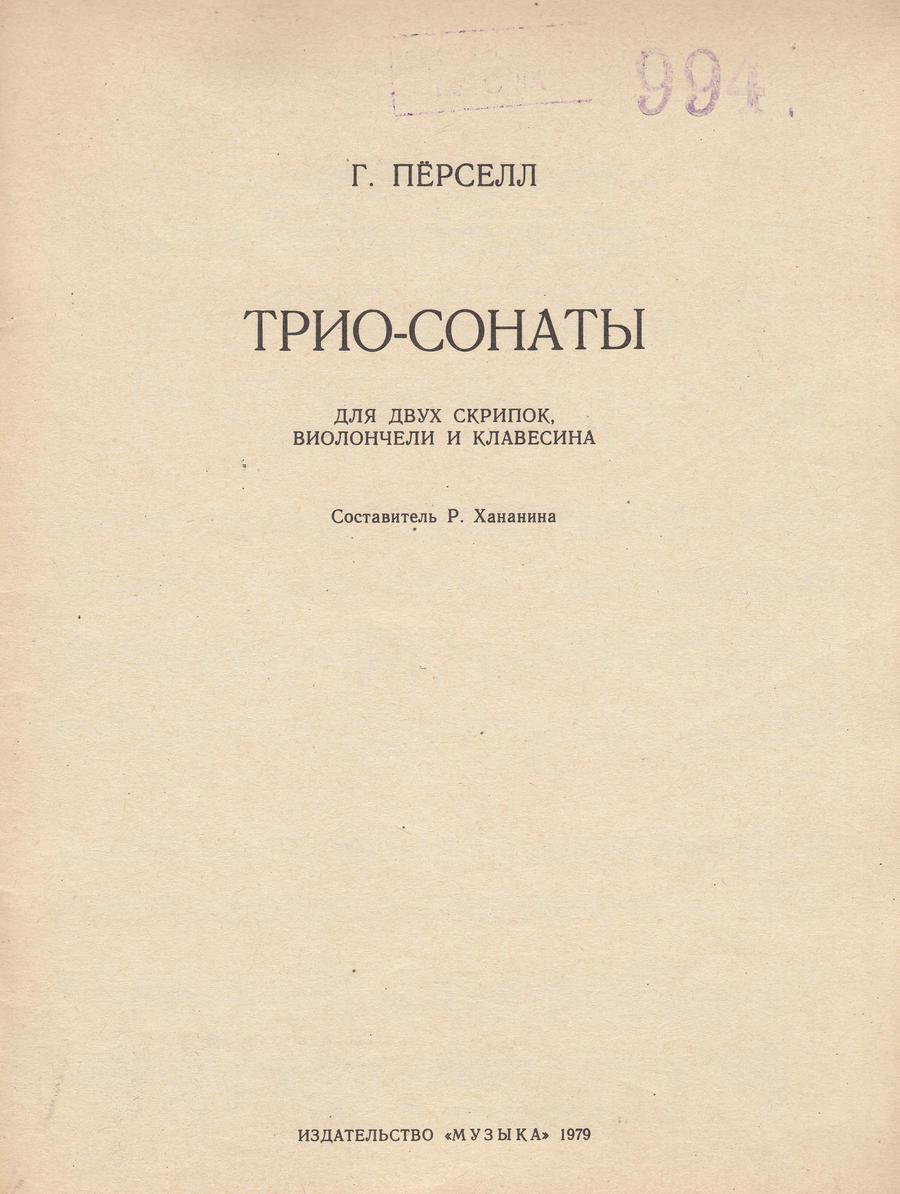 Purcell Triosonaadid_0001