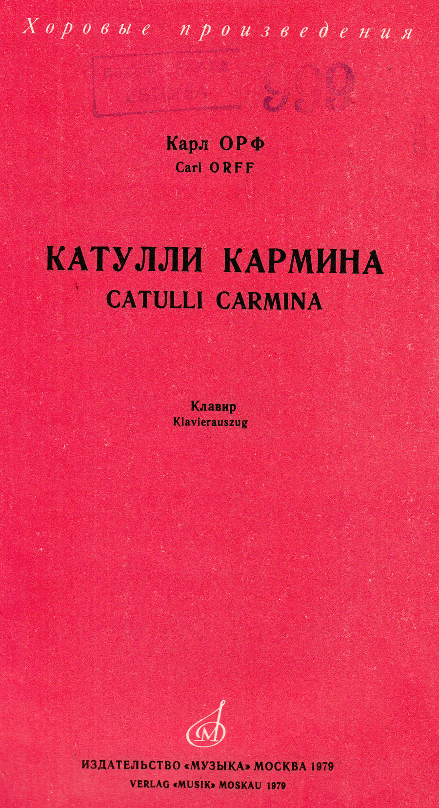Orff Catulli Carmina