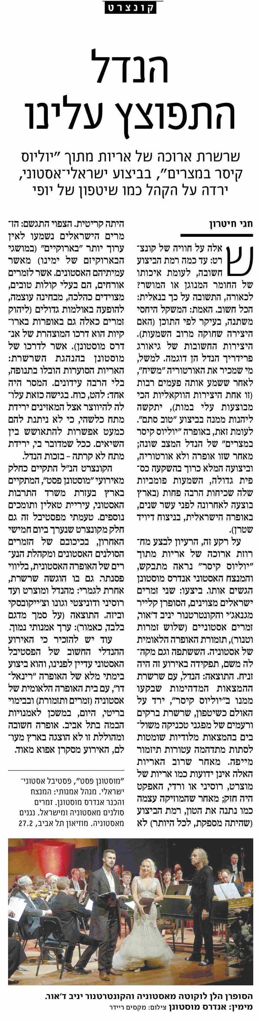 Iisrael_Haaretz_29.02