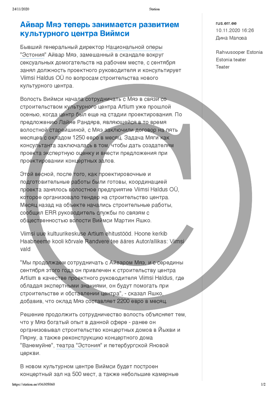 Айвар Мяэ теперь занимается развитием культурного центра Виймси