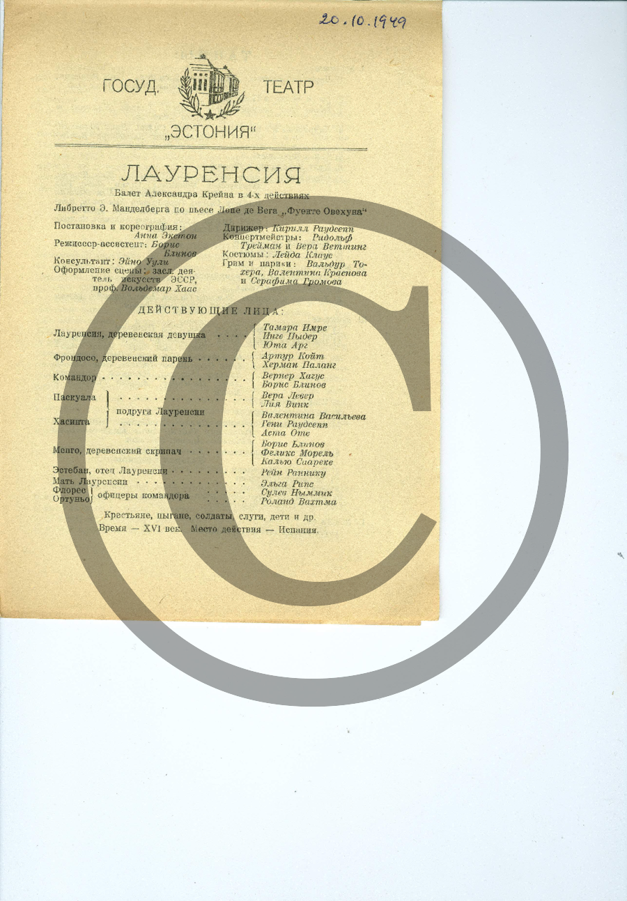 laurencia_kava(rus)