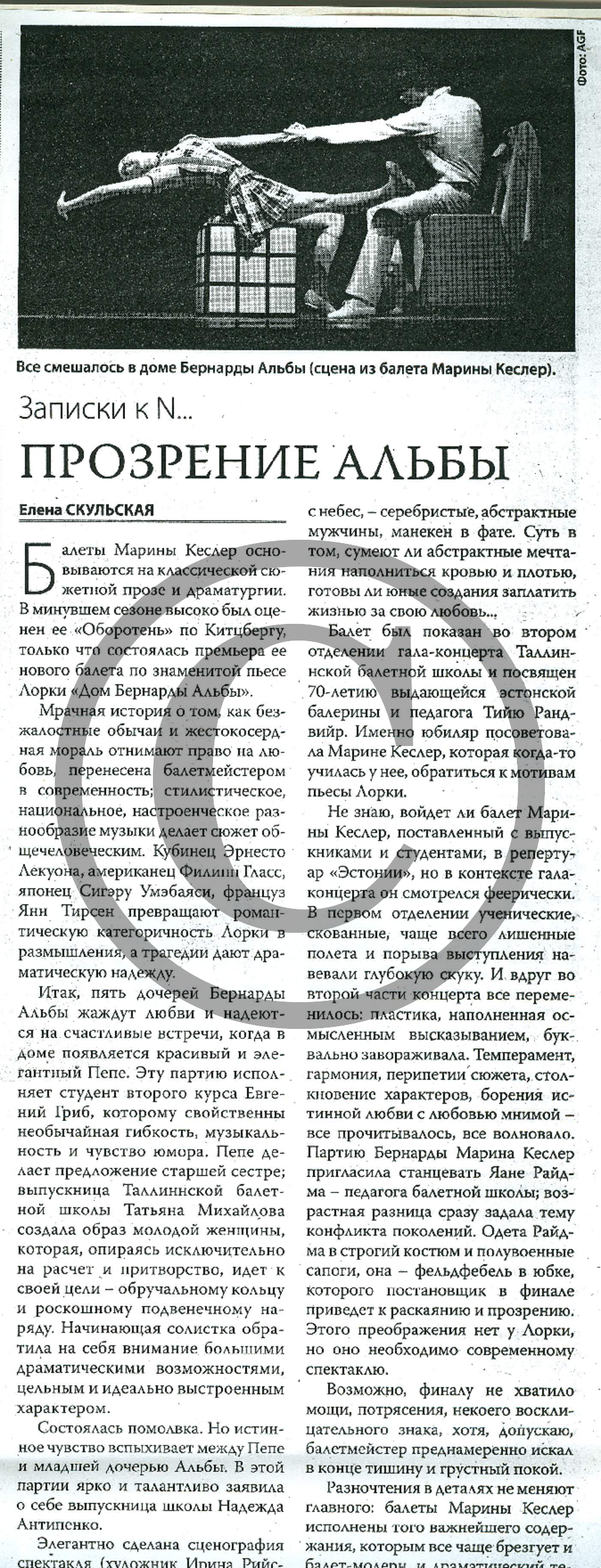 DzaD_Skulskaja