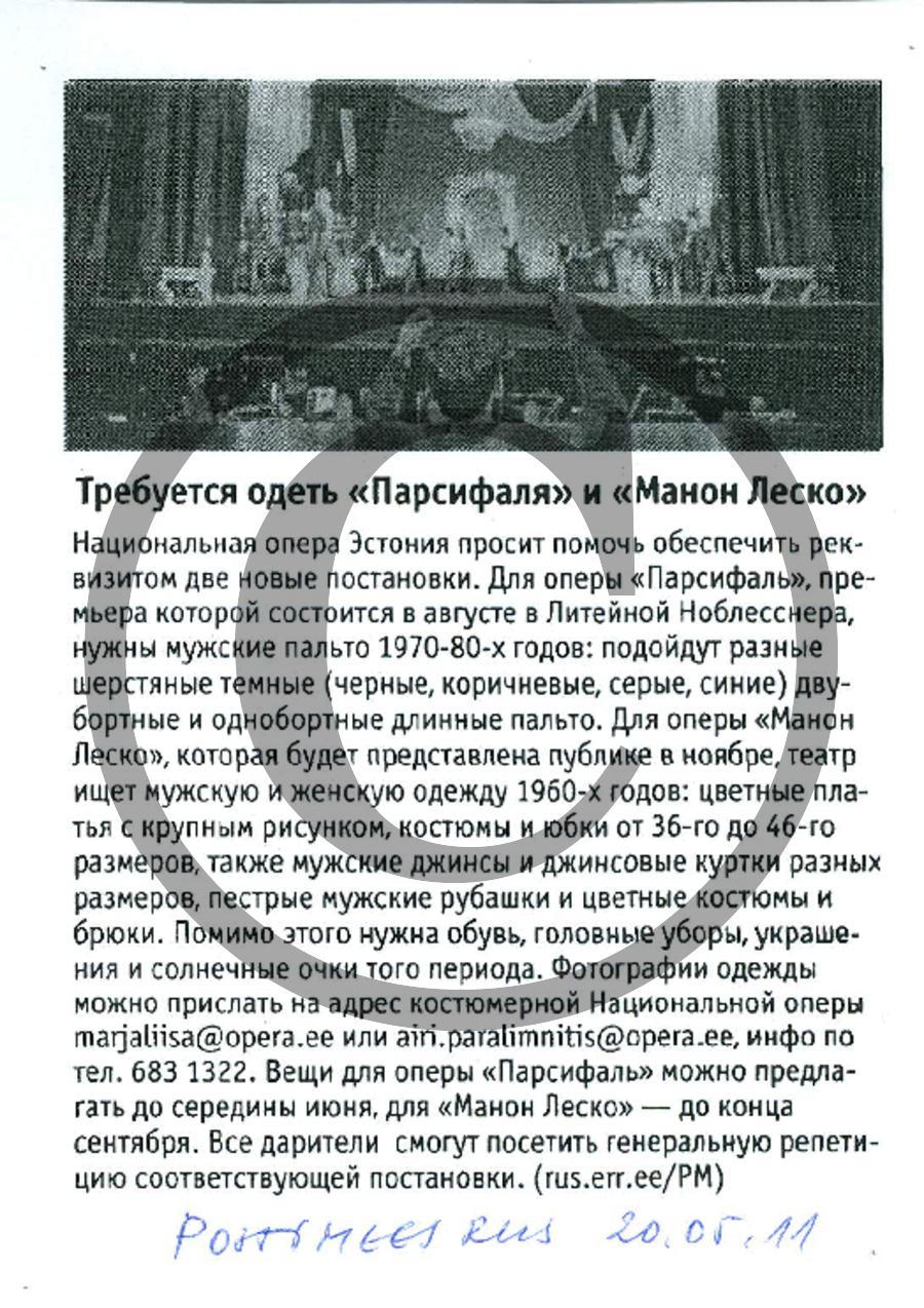 Postimees(rus)