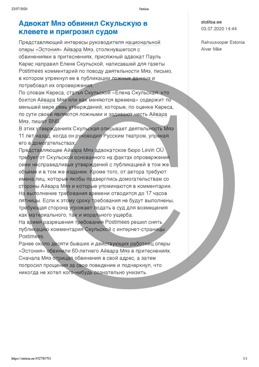 Адвокат Мяэ обвинил Скульскую в клевете и пригрозил судом