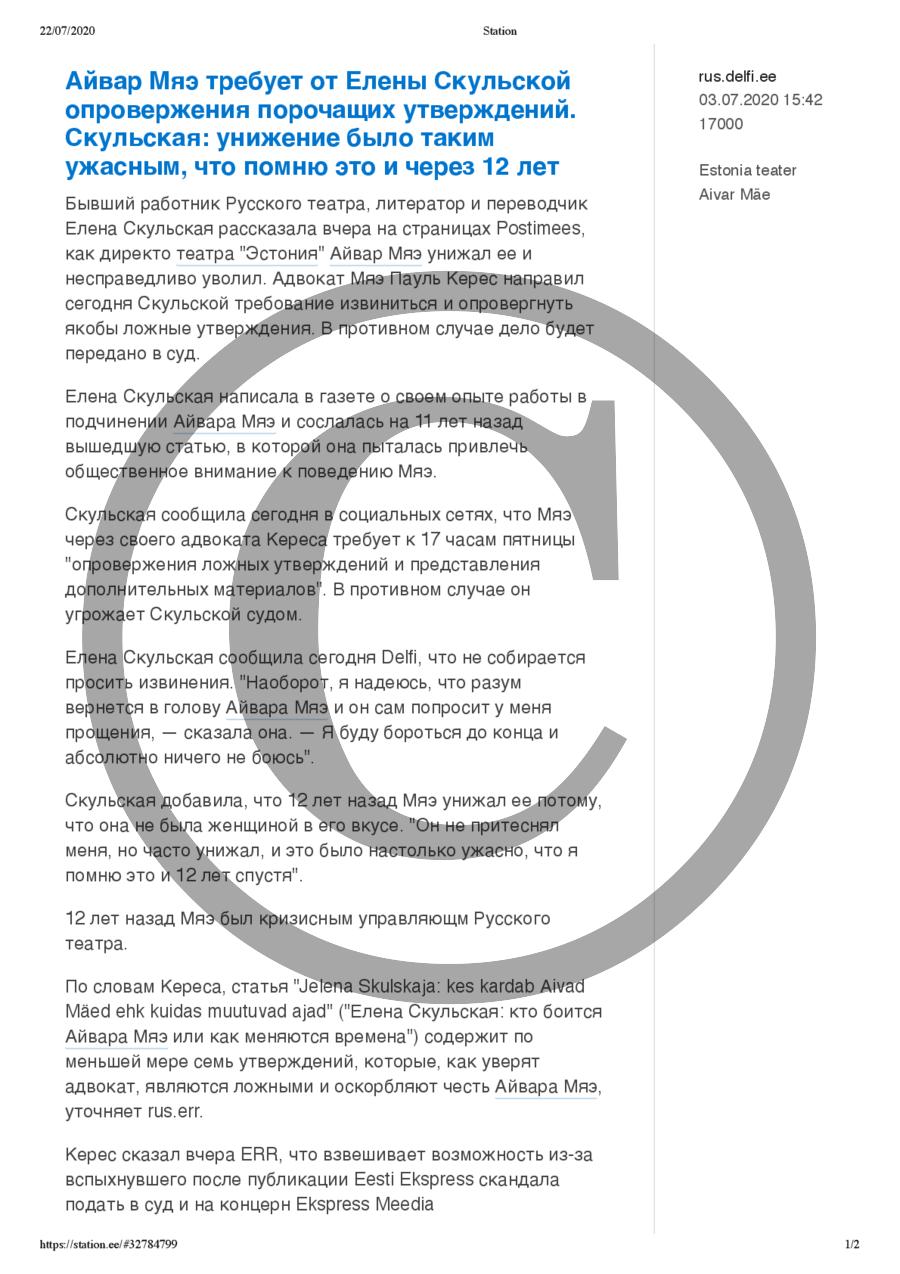 Айвар Мяэ требует от Елены Скульской опровержения порочащих утверждений. Скульская