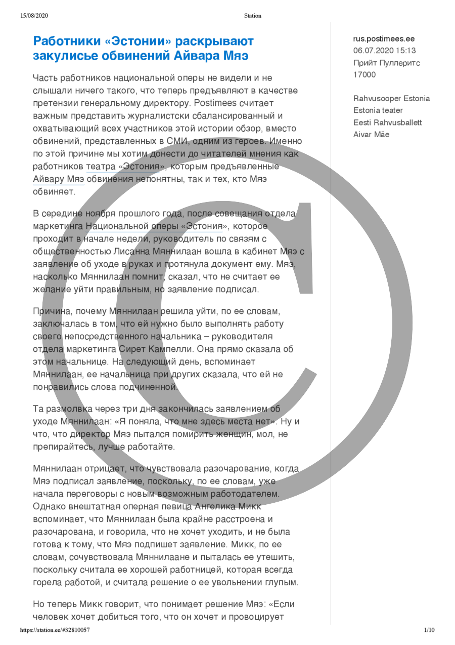 Работники «Эстонии» раскрывают закулисье обвинений Айвара Мяэ