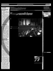 13.10_PR_rus.pdf