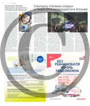 Спектакль «Геликон-оперы» о Георге Отсе возвращается в Эстонию.pdf