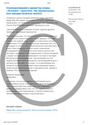 Оскандалившийся директор оперы «Эстония»- простите так проявлялась моя юмористическая жилка.pdf
