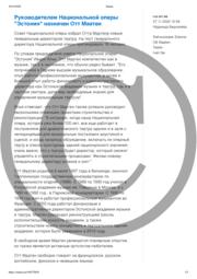 Руководителем Национальной оперы Эстония назначен Отт Маатен.pdf