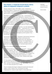Ану Кааль- с Георгом Отсом было легко даже на вершине оперного олимпа.pdf