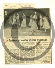 SovEst_Lugovskoi.pdf