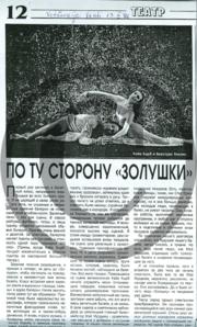 Tuhkatriinu.pdf