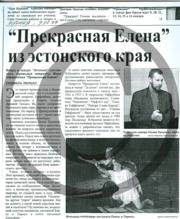 Estonija_Ljulko 2.pdf