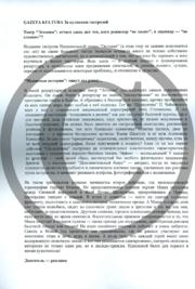 GazetaKultura.pdf