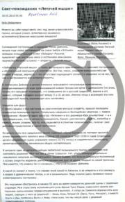 PMrus_ReinVeidenberg.pdf