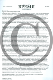 Vremja 2.pdf