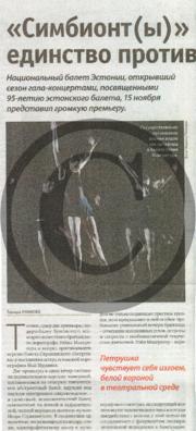 symbionts-petrushka-dzad.pdf