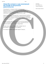 Айвар Мяэ оспорил в суде назначенный ему штраф за сексуальные домогательства.pdf