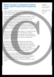Михаил Кылварт о планируемом оперном театре- вместо Горхолла есть конкретные места.pdf