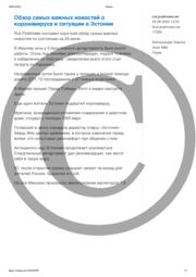 Обзор самых важных новостей о коронавирусе и ситуации в Эстонии.pdf