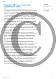 Открылся 115-й сезон Эстонской национальной оперы.pdf