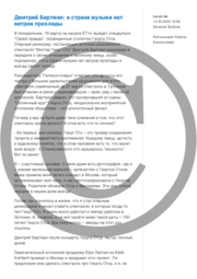 Дмитрий Бертман- в стране музыки нет ветров прохлады.pdf