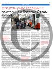 «Но есть у нас Таллинн...»- по столице с Георгом Отсом.pdf