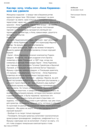 Кеслер- хочу чтобы моя «Анна Каренина» всех вас удивила.pdf